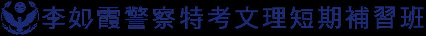 李如霞警察特考文理短期補習班
