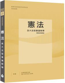 【109年適用】憲法-含大法官會議解釋-測驗破題奧義