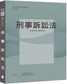 【110年適用】新編刑事訴訟法測驗問答破題奧義