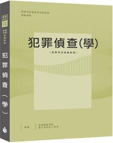 【110年適用】新編犯罪偵查(學)精粹(以最新修正警察偵查犯罪手冊編輯)