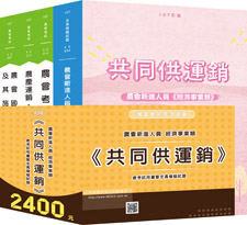 【交個好書友 選書特惠】《新進人員-共同供運銷類》含全套考試用書暨全真模擬試題