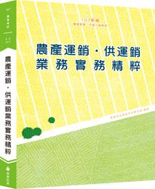 【交個好書友 選書特惠】新編農產運銷•供運銷業務實務精粹
