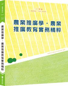 新編農業推廣學•農業推廣教育實務精粹