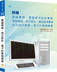 新編電腦概論.程式設計.電子計算機概要
