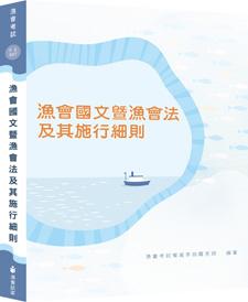 【110年適用】【交個好書友 選書特惠】新編漁會國文暨漁會法及其施行細則