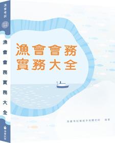 【交個好書友 選書特惠】新編漁會會務實務大全
