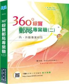 360度綜覽郵局專業職(二)專業科目數位教材