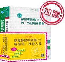 【買一送e】綜覽郵局專業職(二)新進內、外勤人員