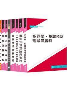 【109年適用】警察人員三等特考《犯罪防治人員》全套考試用書