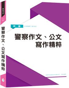 新編警察國文精粹