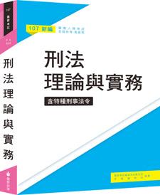 【108年適用】刑法理論與實務(含特種刑事法令)