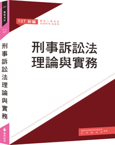 【108年適用】新編刑事訴訟法理論與實務