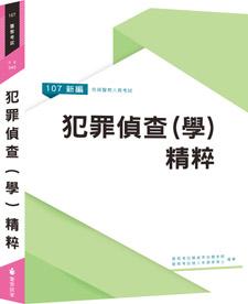 新編犯罪偵查(學)精粹