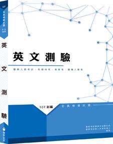 【108年適用】新編英文測驗全真模擬試題