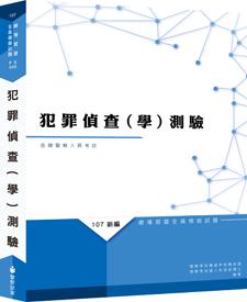 【109年適用】新編犯罪偵查(學)測驗總複習暨全真模擬試題
