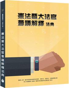 【108年適用】中華民國憲法暨大法官會議解釋法典