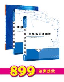 刑事訴訟法899特惠