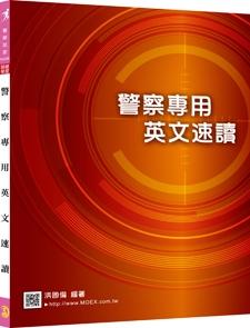 【108年適用】新編警察專用英文速讀