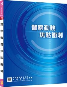 【108年適用】新編警察勤務焦點衝剌