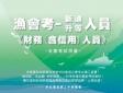 漁會考《新進、升等人員-財務信用人員》全套用書