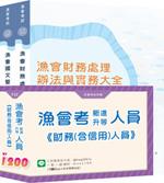 【110年適用】【交個好書友 選書特惠】漁會考新進、升等《財務信用人員》全套考試用書