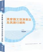 【交個好書友 選書特惠】新編漁會國文暨漁會法及其施行細則