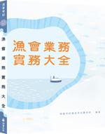 【交個好書友 選書特惠】新編漁會業務實務大全