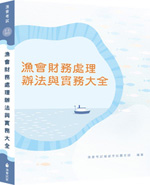 【交個好書友 選書特惠】新編漁會財務處理辦法與實務大全