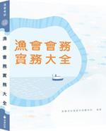 【110年適用】【交個好書友 選書特惠】新編漁會會務實務大全