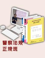 外四警察雲端單科函授教材【警察法規正規班】