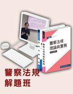 外四警察雲端單科函授教材【警察法規解題班】