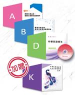 【107年新制】警大二技入學考《交通警察學系》全套考試用書(A+B+D贈K)