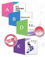 【107年新制】警大警佐班《第一•二類》全套考試用書(A+B+D贈K)