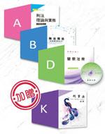 【107年新制】警察人員三等特考《刑事警察》全套考試用書(A+B+D贈K)
