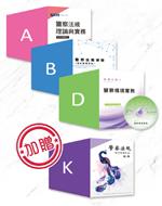 【107年新制】警察人員三等特考《外事人員警察》全套考試用書(A+B+D贈K)