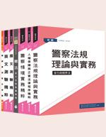【109年適用】警察三等特考《行政管理人員》全套考試用書