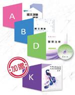 【107年新制】警察人員四等特考《消防警察》全套考試用書(A+B+D贈K)