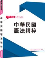 【108年適用】新編中華民國憲法精粹