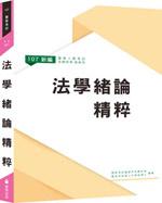 【110年適用】新編法學緒論精粹