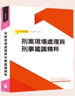 【109年適用】新編刑案現場處理與刑事鑑識精粹