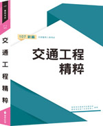 【110年適用】新編交通工程精粹