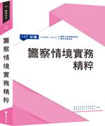 新編警察情境實務•警察法規暨實務操作標準作業程序精粹
