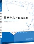 【109年適用】新編警察作文、公文全真模擬試題