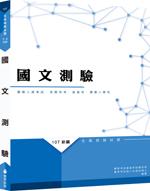 【108年適用】新編國文測驗全真模擬試題