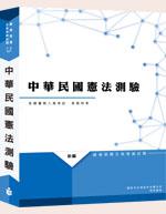 【108年適用】新編中華民國憲法測驗總複習暨全真模擬試題