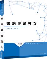 【110年適用】新編警察專業英文全真模擬試題(作者:洪國倫)