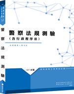 【108年適用】新編警察法規測驗總複習暨全真模擬試題