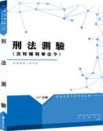 【108年適用】新編刑法(含特種刑事法令)測驗總複習暨全真模擬試題