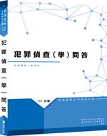 【109年適用】新編犯罪偵查(學)問答總複習暨全真模擬試題
