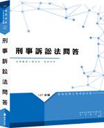 【108年適用】新編刑事訴訟法問答總複習暨全真模擬試題